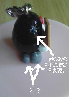 黒たまご.JPG